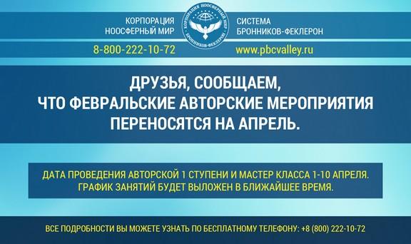 Perenos-meropriyatiy-na-aprel