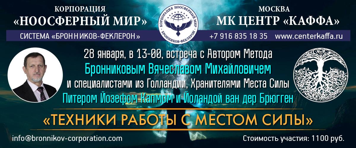 Встреча с В.М. Бронниковым в Москве 28 января