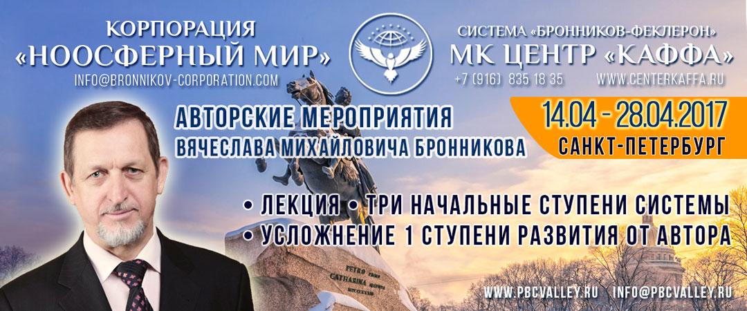 Авторские мероприятия В.М. Бронникова  в Санкт-Петербурге