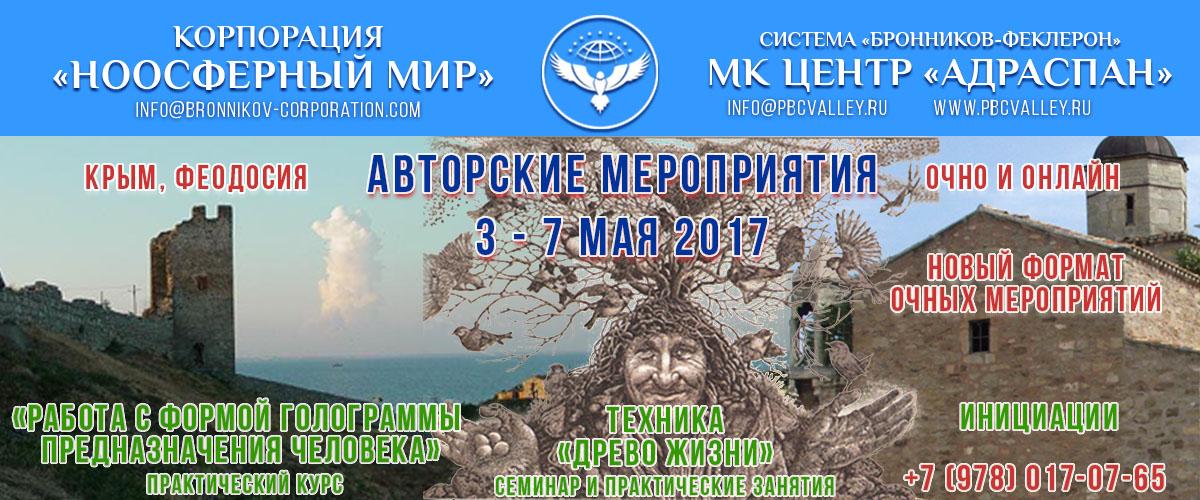 Авторские мероприятия В.М. Бронникова 3 - 7 мая 2017 года