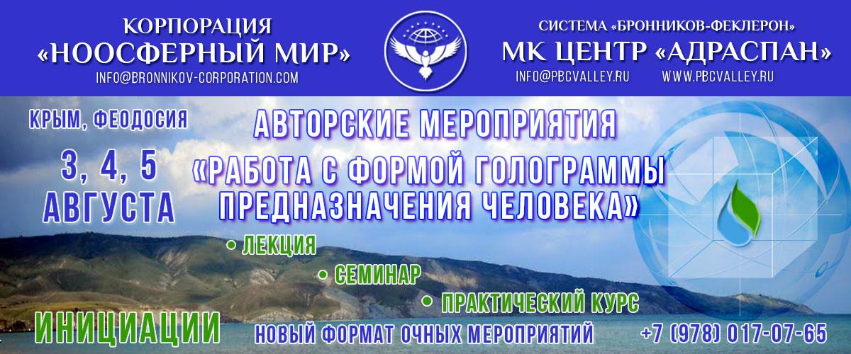 Авторские мероприятия В.М. Бронникова  в Феодосии