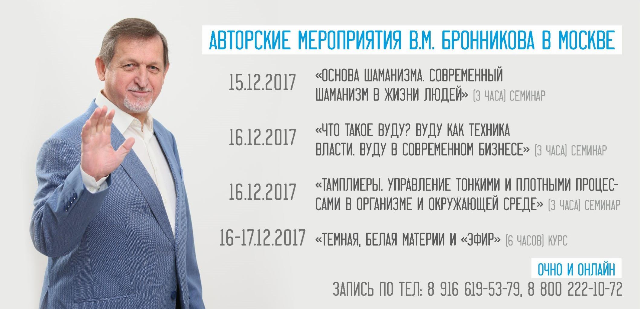 Авторские мероприятия в Москве с 15 — 17 декабря