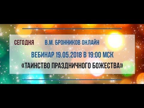 19.05.2018 Вебинар «Таинство праздничного божества»
