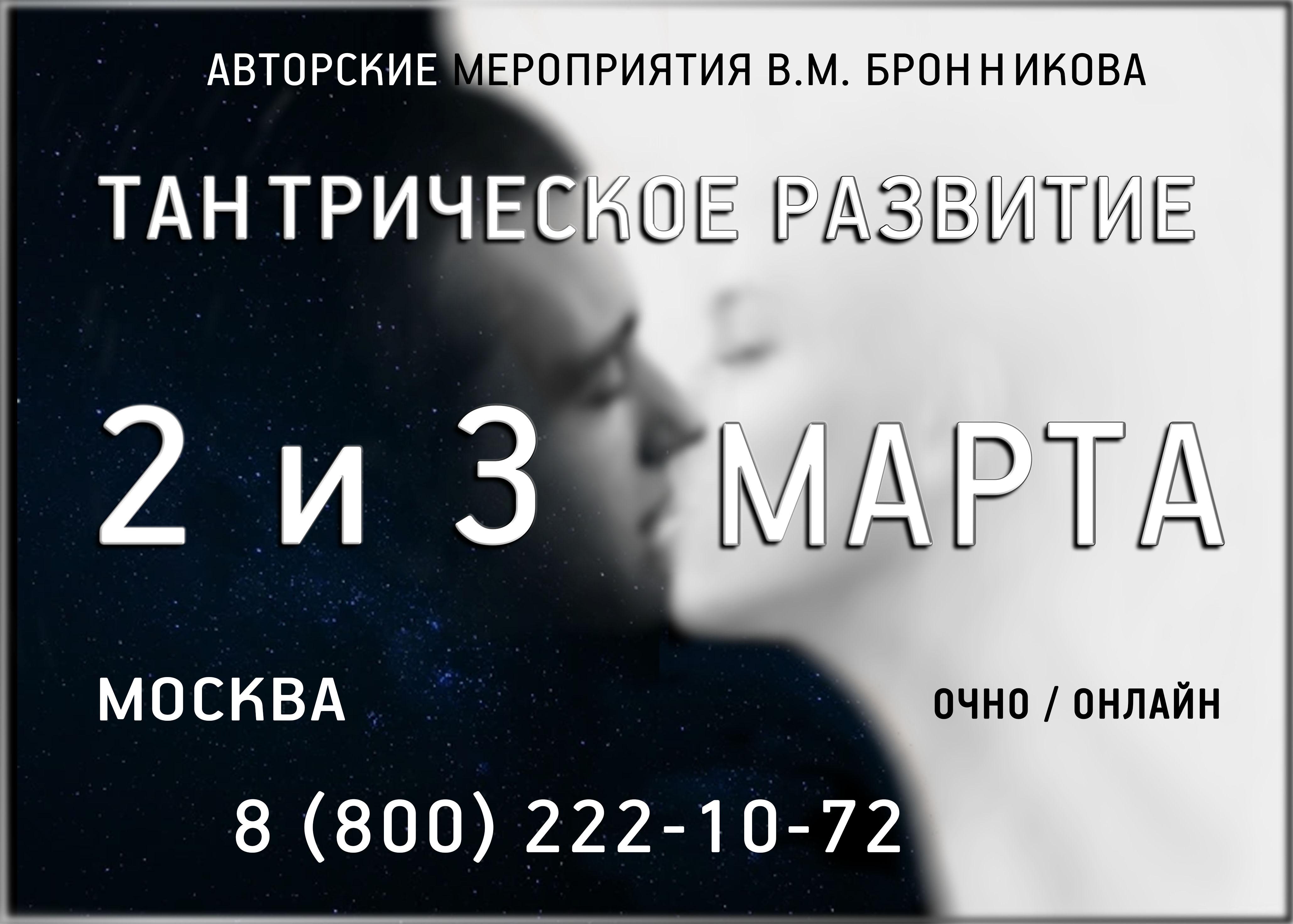 Авторские мероприятия 02 — 03 марта 2019 года «Космическая программа — Человек. Тантрическое развитие»