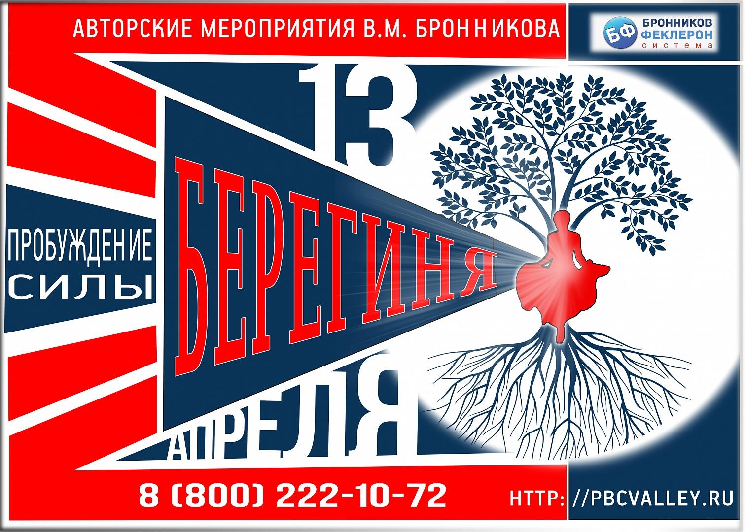 Авторские мероприятия 13 апреля 2019 «Берегиня. Пробуждение силы»