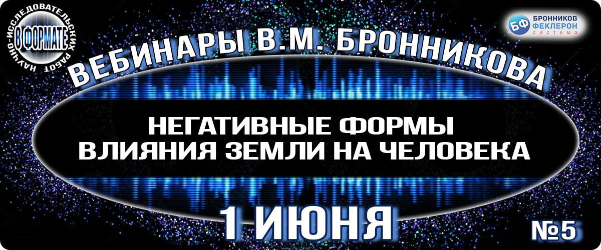 01.06.2019 Вебинар «Негативные формы влияния Земли на человека»