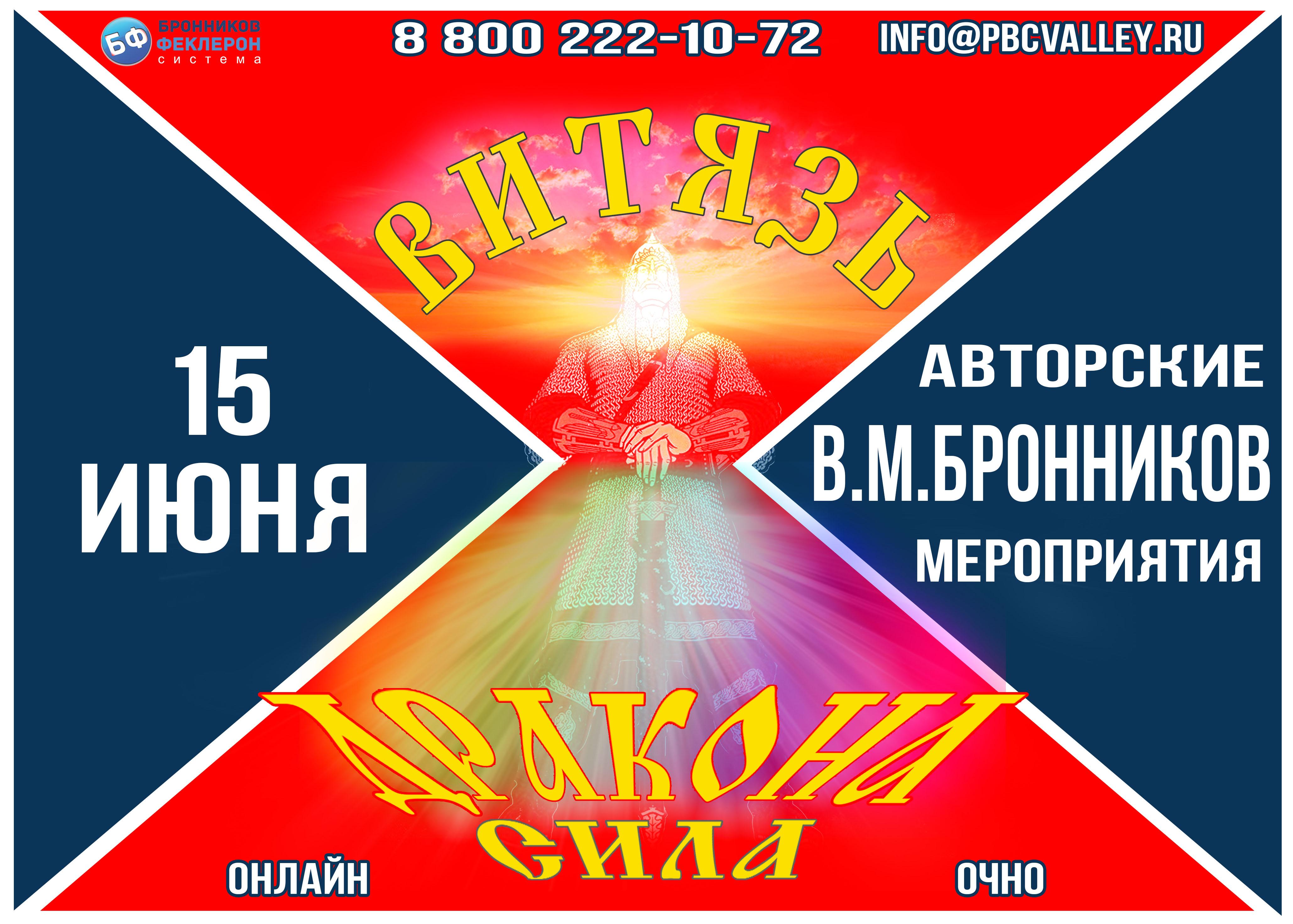 Авторские мероприятия 15 июня 2019 «Витязь. Сила Дракона»