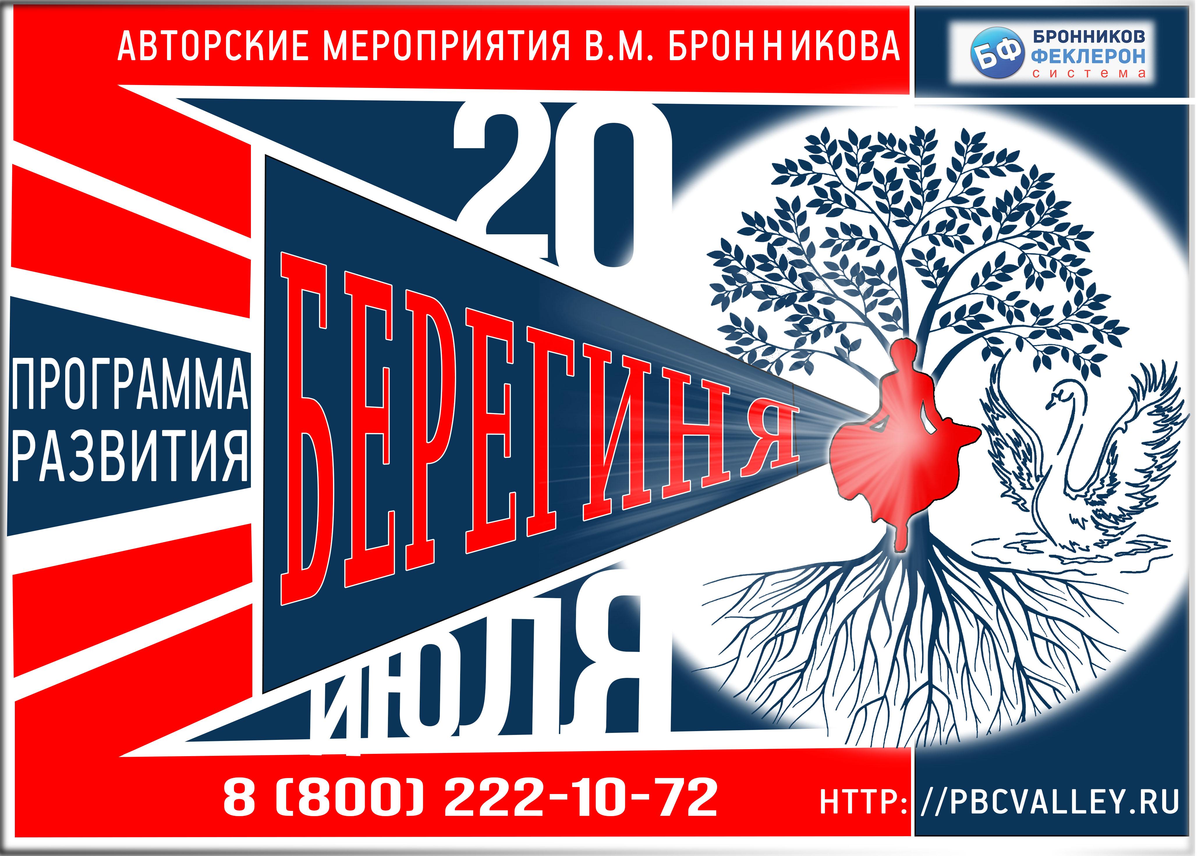 Авторские мероприятия 20 июля 2019 «Берегиня. Программа развития»