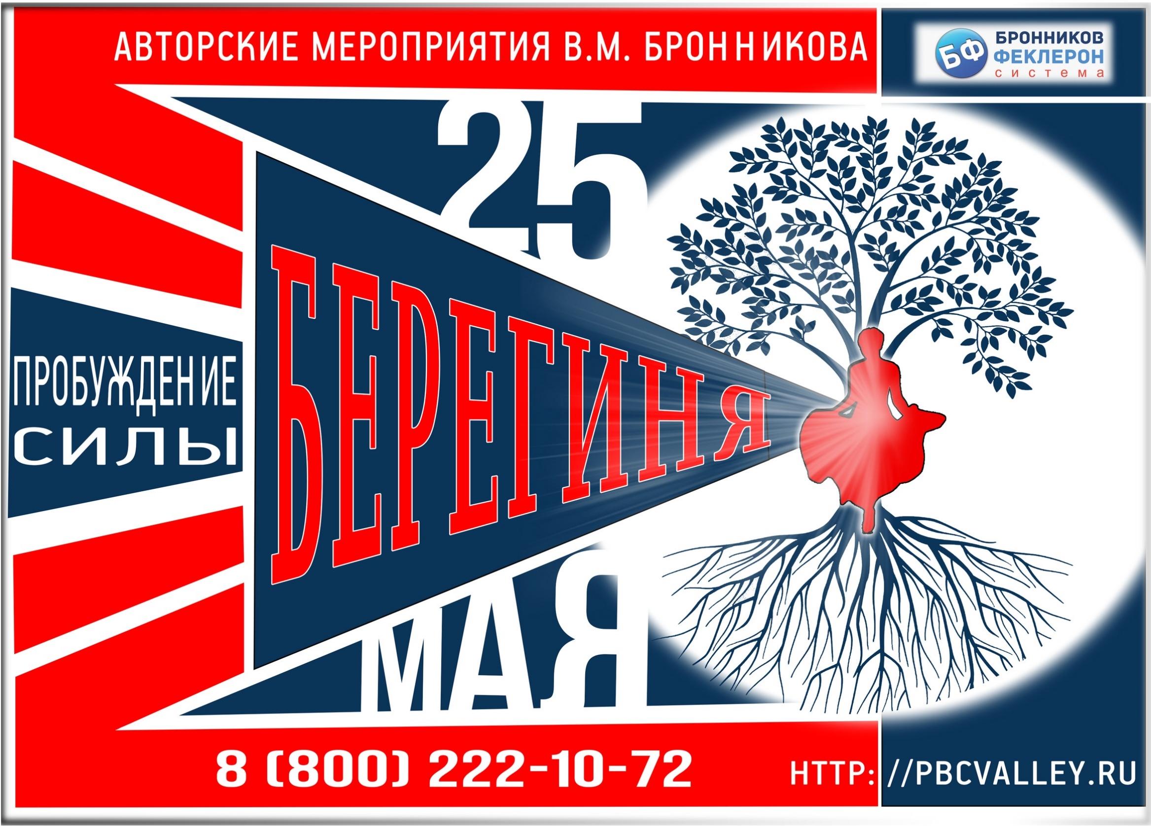 Авторские мероприятия 25 мая 2019 «Берегиня. Пробуждение силы»