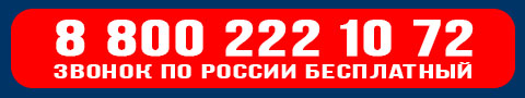 8 800 222-10-72 звонок по России бесплатный