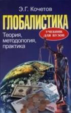 Глобалистика