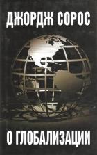 Сорос о глобализации
